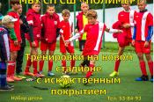 """Спортшкола """"Полимер"""" продолжает набор детей 2004-2015 годов рождения для занятий футболом"""