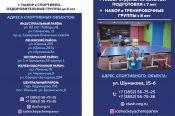 Спортивная школа имени Алексея Черепанова проводит набор детей для занятием хоккеем и настольным теннисом