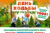 22 сентября. Барнаул. Трасса здоровья. Осенний День ходьбы