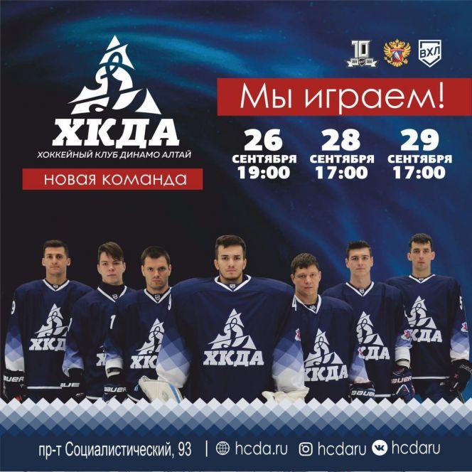 ХК «Динамо-Алтай» представит грандиозное шоу на матче открытия сезона 26 сентября