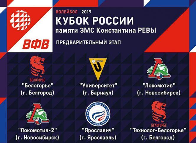 «Университет» стартует в Кубке России по волейболу