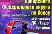 Пять спортсменов Алтайского края вернулись с медалями чемпионата Сибирского федерального округа