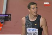 Сергей Шубенков вышел в финал чемпионата мира в беге на 110 м с барьерами с результатом 13,18