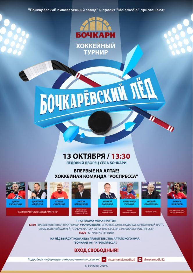 Хоккейная команда журналистов «Роспресса» сыграет на турнире в Бочкарях