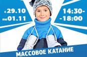 В «Карандин Арене» стартует сезон массового катания на коньках
