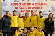 Команда Благовещенки приняла участие в финале Всероссийского фестиваля детского дворового футбола