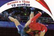 В Барнауле состоятся межрегиональные соревнования «Самбо против наркотиков»