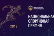Центр тестирования ГТО в Барнауле и бийский тренер Елена Соколова номинируются на Национальную спортивную премию