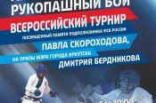 Спортсмены Алтайского края первые среди юношей и третьи среди мужчин на Всероссийском турнире памяти Павла Скороходова