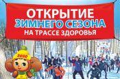 """1 декабря состоится открытие зимнего сезона на барнаульской """"Трассе здоровья"""""""