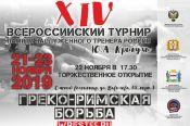 Дмитрий Баринов из Новоалтайска стал победителем Мемориала Юрия Крикухи в Омске