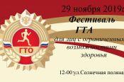 29 ноября. Барнаул. Школа-интернат №6. Городской фестиваль ГТА для лиц с ограниченными возможностями здоровья