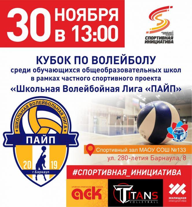 30 ноября в барнаульской школе №133 пройдёт пилотный турнир Школьной волейбольной лиги «ПАЙП»