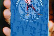 Тягунский марафон на 70-й строке в рейтинге лыжных марафонов России