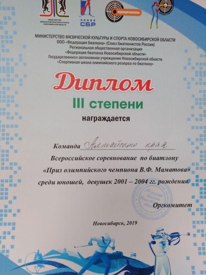 Алтайские стреляющие лыжники выиграли командную бронзу на всероссийских соревнованиях «Приз Виктора Маматова»