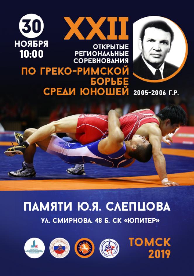Борцы КСШОР завоевали пять медалей на юношеском турнире в Томске
