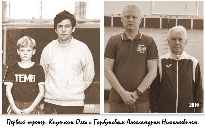 Олег Киушкин и Александр Горбунов (справа)