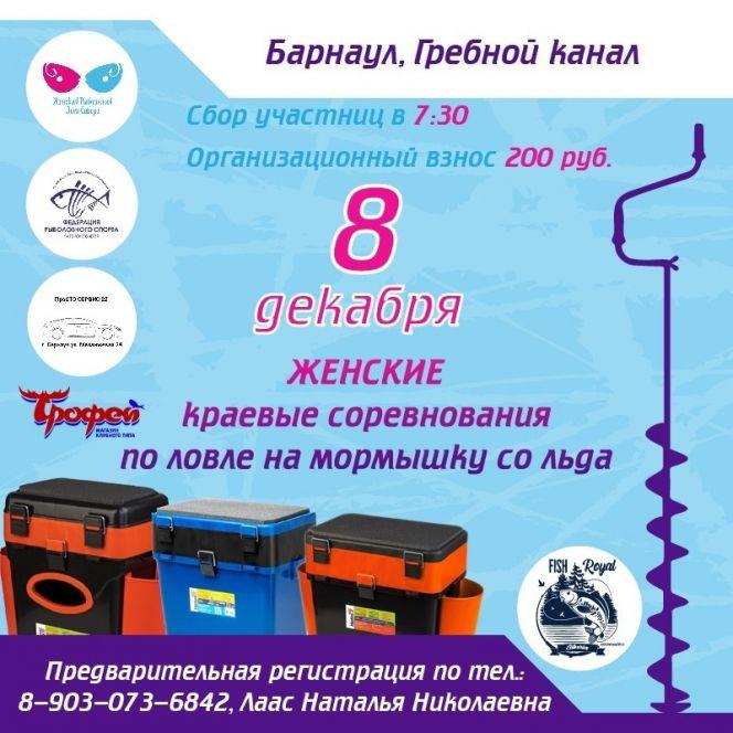 8 декабря. Барнаул. Гребной канал. Женские краевые соревнования по ловле на мормышку со льда