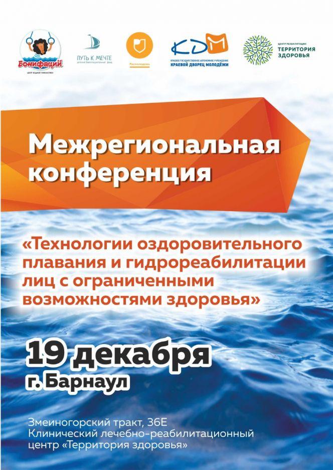 19 декабря в Алтайском крае пройдет первая межрегиональная конференция «Технологии оздоровительного плавания и гидрореабилитации лиц с ограниченными возможностями здоровья»