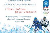 В Рубцовске стартует специальный проект «Наши победы – Ваши медали!».