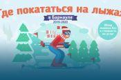 """Где покататься на лыжах в Барнауле и сколько это стоит. Коллеги из ИА """"Амител"""" подготовили специальный обзор"""