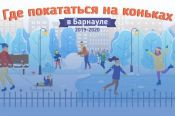 Где покататься в Барнауле на коньках. Обзор