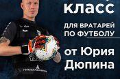 Юрий Дюпин проведет мастер-класс для вратарей в Барнауле