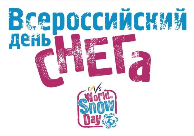 """19 января. Заринск. Стадион """"Спорт"""". Всероссийский День снега"""