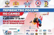 Анастасия Чебыкина и Яна Полевод - бронзовые призеры первенства России