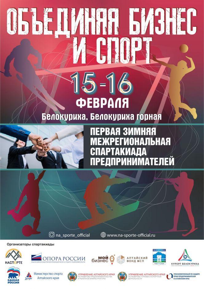 Предприниматели Алтайского края впервые примут участие в зимней межрегиональной спартакиаде