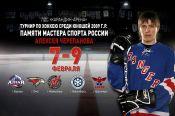 Стало известно расписание хоккейного турнира памяти Алексея Черепанова в Барнауле