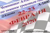 Краевая федерация автоспорта (АФАС) утвердила график соревнований 2020 года