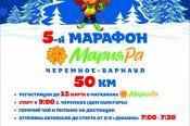 """15 марта. 5-й лыжный марафон """"Мария Ра"""" Черемное - Барнаул"""