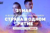 Барнаульцев приглашают на масштабный «ЗаБег» - IV Всероссийский полумарафон