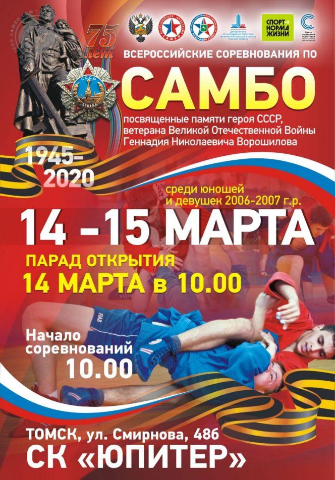 Юношеская сборная края завоевала семь путевок на первенство России на Всероссийском турнире памяти Геннадия Ворошилова