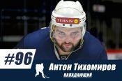 Форвард ХК «Динамо-Алтай» Антон Тихомиров признан лучшим нападающим февраля в первенстве ВХЛ