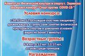"""Комитет по физической культуре и спорту Заринска подвёл итоги городского конкурса """"Спорт против COVID-19"""" (видео)"""