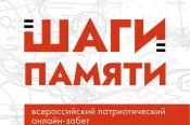 «Трудовые резервы» запустили Всероссийскую патриотическую акцию «Шаги памяти»