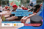 Продолжается конкурс Минспорта России по домашней подготовке к выполнению нормативов комплекса ГТО #яГоТОв