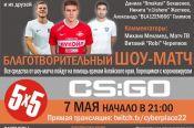 Сегодня Александр Соболев и Александр Кокорин сыграют благотворительный онлайн-поединок в Counter Strike против барнаульской команды