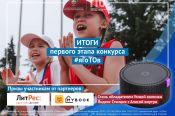 Организаторы Всероссийского конкурса #яГТоВ подвели итоги первого этапа