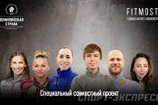 Продолжается всероссийский проект «Олимпийская страна» - бесплатные live-тренировки со спортсменами-олимпийцами