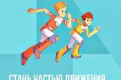 Ко Дню защиты детей РУСАДА запускает флешмоб в поддержку чистого спорта