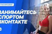 Соцсеть «ВКонтакте» запустила платформу «Тренировки» для домашних занятий спортом и танцами