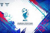 Российский футбольный союз и федерация компьютерного спорта России проведут Кубок по FIFA 2020
