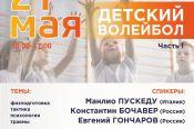 Всероссийская федерация волейбола организует онлайн конференцию для детских тренеров