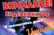 """В СШОР по волейболу """"Заря Алтая"""" подвели итоги видеоконкурса """"Я тренируюсь дома"""""""
