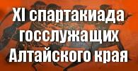 XI краевая Спартакиада государственных служащих Алтая