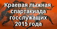 Лыжная спартакиада - 2015