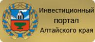 Алтайский центр государственно-частного партнерства и привлечения инвестиций
